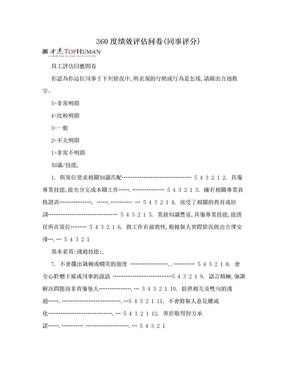 360度绩效评估问卷(同事评分).doc