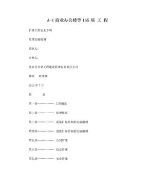 护坡工程监理细则.doc