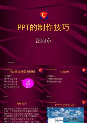PPT的制作技巧.ppt
