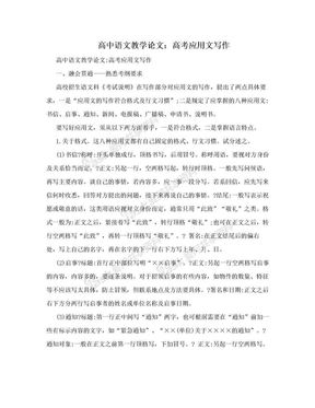 高中语文教学论文:高考应用文写作.doc