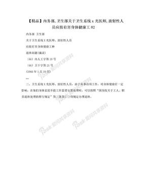 【精品】内务部,卫生部关于卫生系统x光医师,放射性人员应按有害身体健康工82.doc