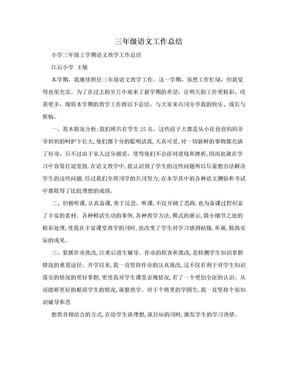 三年级语文工作总结.doc