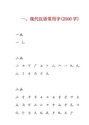 硬笔行书现代汉语3500常用字字帖.pdf