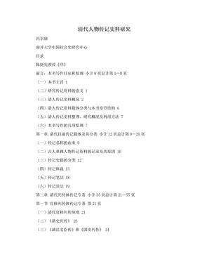 清代人物传记史料研究.doc