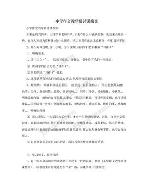 小学作文教学研讨课教案.doc