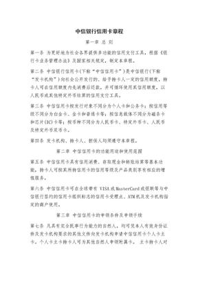 中信银行信用卡章程.doc