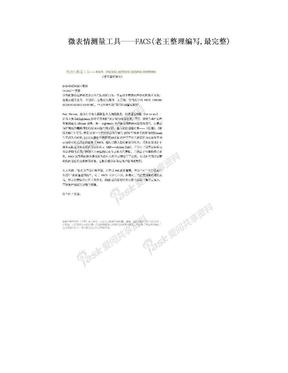 微表情测量工具——FACS(老王整理编写,最完整).doc
