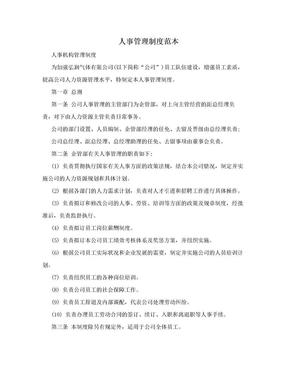 人事管理制度范本.doc
