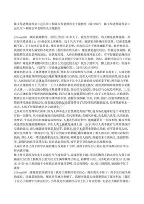 陈玉琴老师问答录-敲胆经.doc