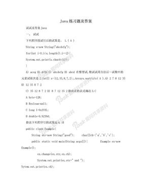 Java练习题及答案.doc