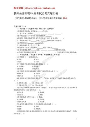 浙江省音乐教师考试试题考编试卷题库资料知识.doc