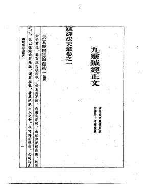 [九灵针经.气功针经合璧].pdf