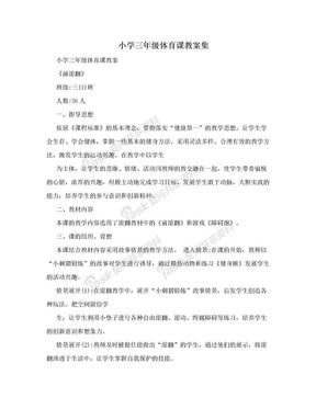 小学三年级体育课教案集.doc