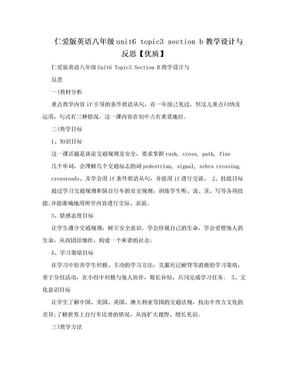 仁爱版英语八年级unit6 topic3 section b教学设计与反思【优质】.doc