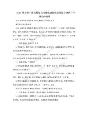 2011领导班子成员履行党风廉政建设职责及遵守廉洁自律规定的情况.doc