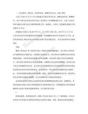 劳动合同法案例纠纷分析.doc
