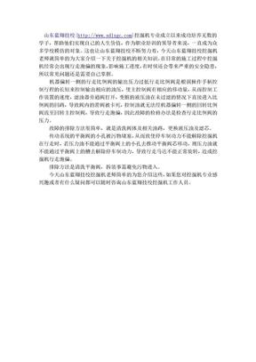 山东蓝翔技校带你一起分析小松挖掘机行走故障.doc