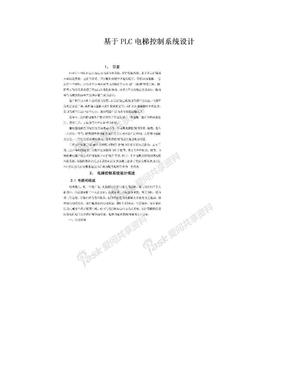 基于PLC电梯控制系统设计.doc