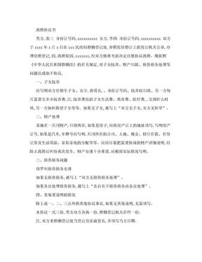 罗湖区民政局婚姻登记处离婚协议模板.doc