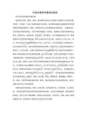 冷冻鱼糜和鱼糜制品教材.doc
