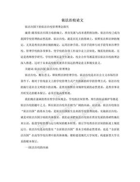 依法治校论文.doc