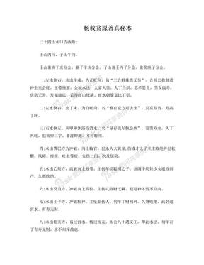 杨救贫原著真秘本.doc