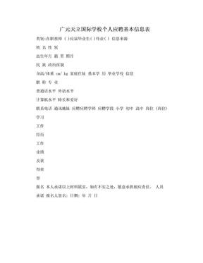 广元天立国际学校个人应聘基本信息表.doc