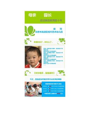 赵琦园长的专题报告《 母亲、园长》.doc