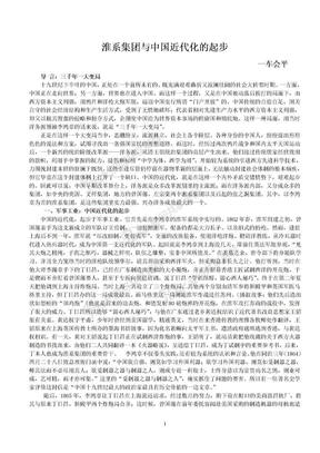 淮系洋务集团与中国近代化的进步.doc