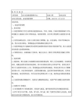 水电预留预埋技术交底.doc