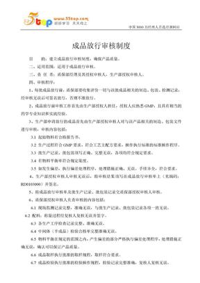 成品放行审核制度.doc