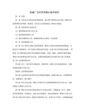 机械厂仓库管理规定规章制度.doc
