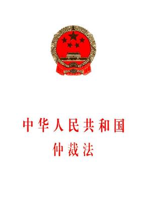 中华人民共和国仲裁法.pdf