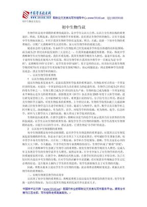 初中生物论文范文:初中生物刍议.doc