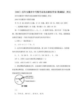[DOC]-历年安徽省中考数学试卷及解析答案(收藏版)_图文.doc