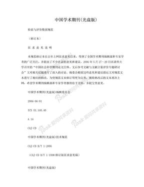 《中国学术期刊(光盘版)检索与评价数据规范》修订版.doc