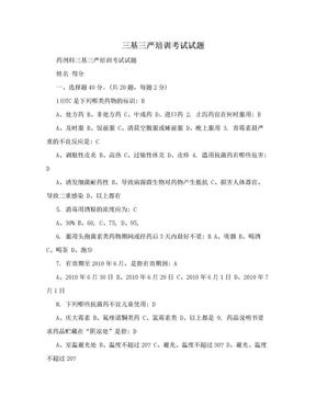 三基三严培训考试试题.doc