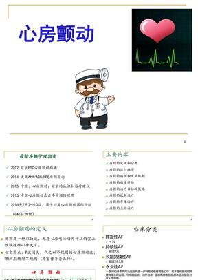 房颤管理指南解读PPT课件.ppt