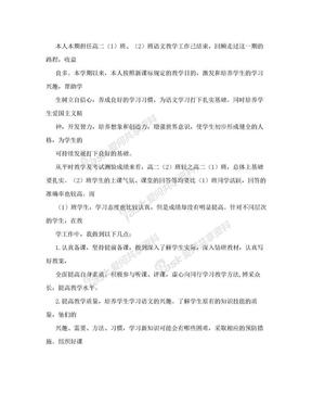 高二语文教学工作总结.doc