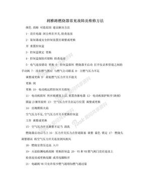 利雅路燃烧器常见故障及维修方法.doc