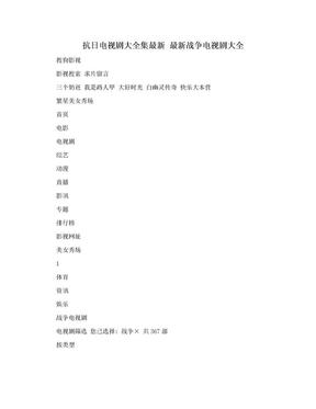 抗日电视剧大全集最新 最新战争电视剧大全.doc