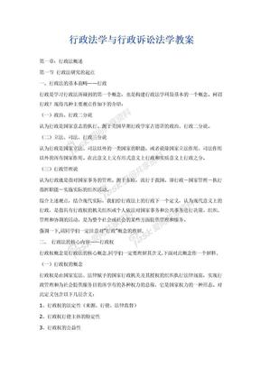 行政法行政法学与行政诉讼法学教案.doc