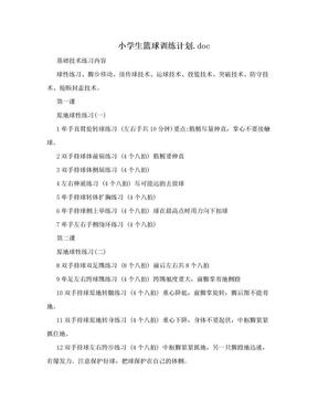 小学生篮球训练计划.doc.doc