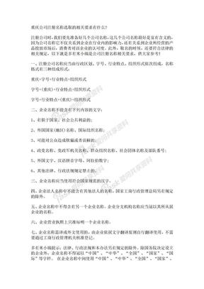 重庆公司注册名称选取的相关要求有什么.docx