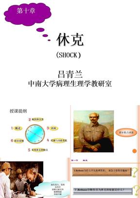 09 休克(2011-11-14宋体版)6.ppt