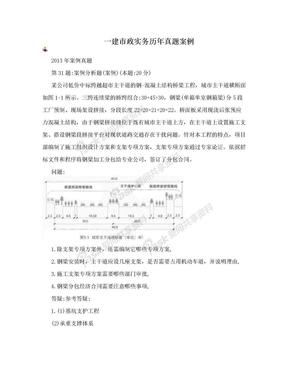 一建市政实务历年真题案例.doc