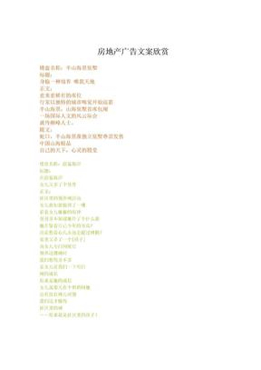经典地产广告文案精华整合.doc
