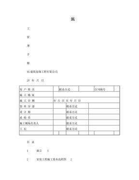 家装工程施工管理手册.doc
