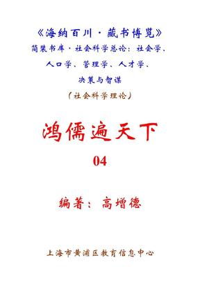 鸿儒遍天下(四).pdf
