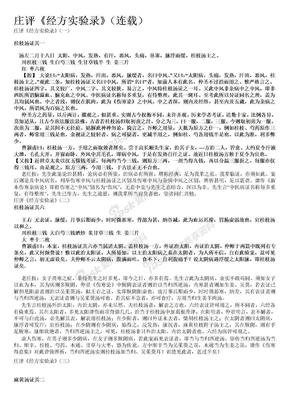 庄评《经方实验录》.doc